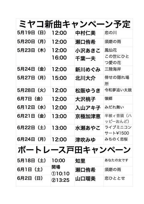 flyer5.10