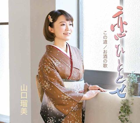 miyako_yamaguchirumi