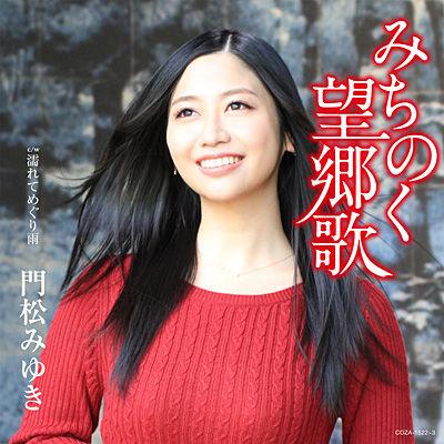 miyako_kadomatsu