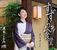 miyako_maki