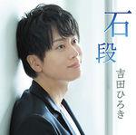 miyako_yoshida