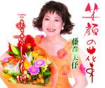 miyako_fujimori