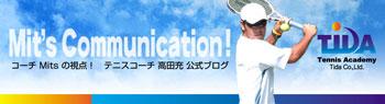 高田充公式ブログヘッダー