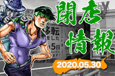 200530h_samune