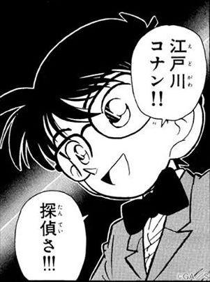 「江戸川コナン探偵さ」の名探偵コナンの名言