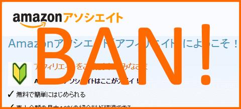 amazon_ban