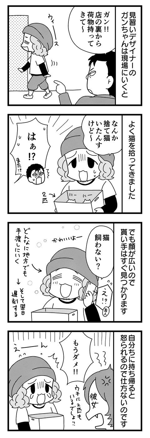 manga029
