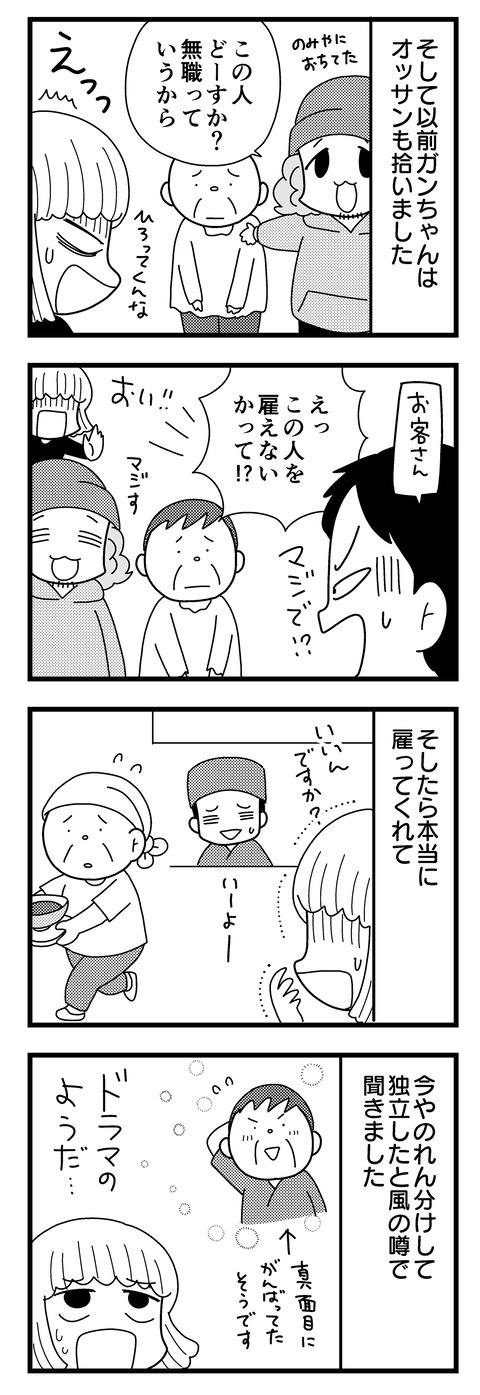 manga030