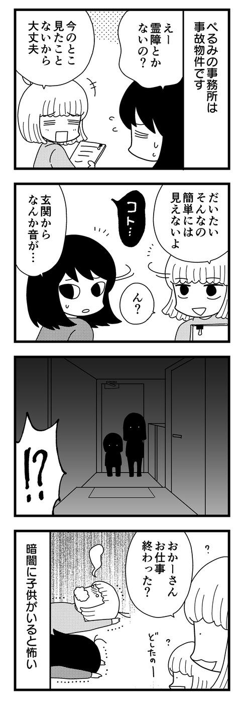 manga028