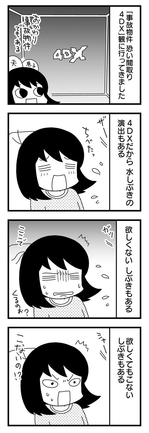 manga025