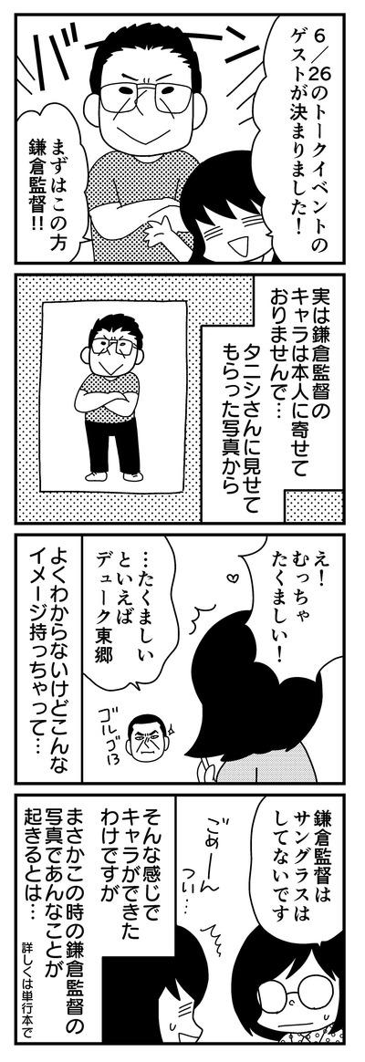 おまけ漫画1