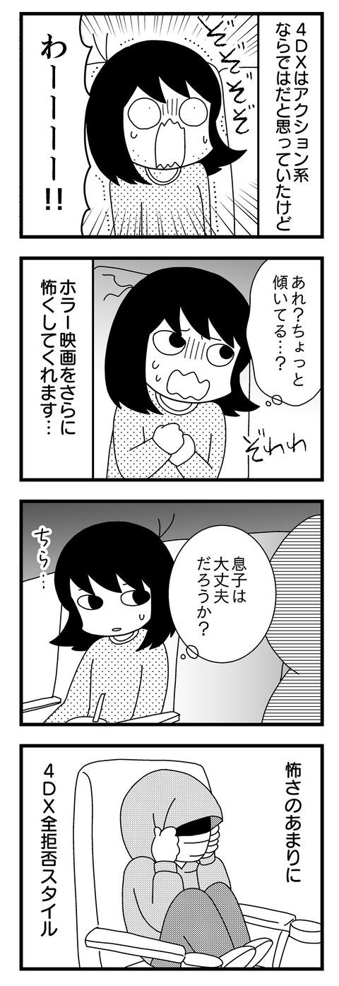 manga026