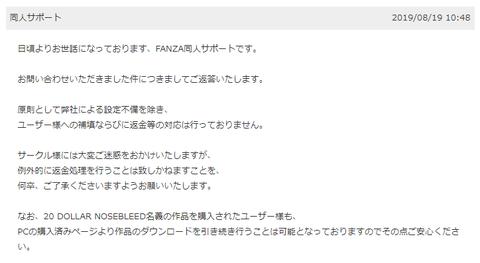 FANZAにおける「はーとまーく多め。2」一時的販売停止についてのご案内