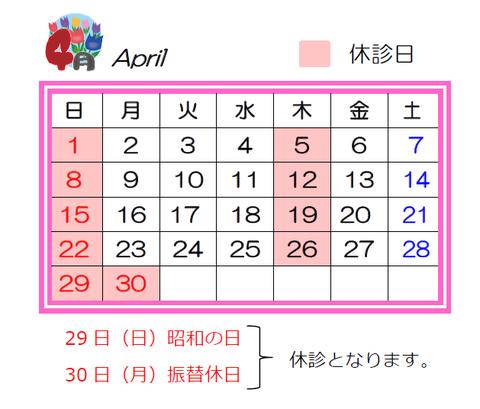 4月カレンダー-2