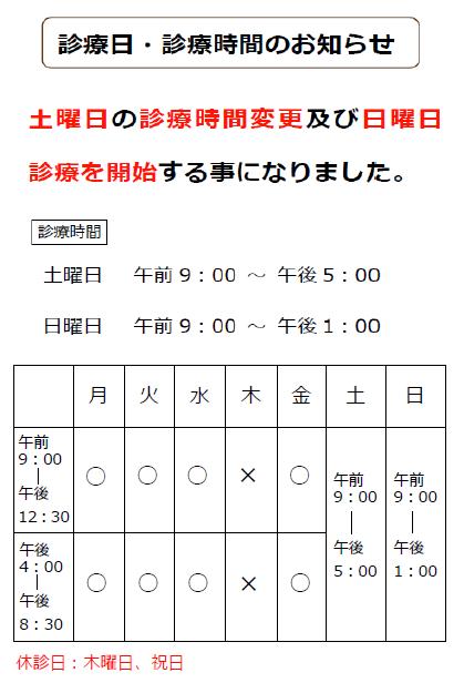 診療日変更(ハガキサイズ)
