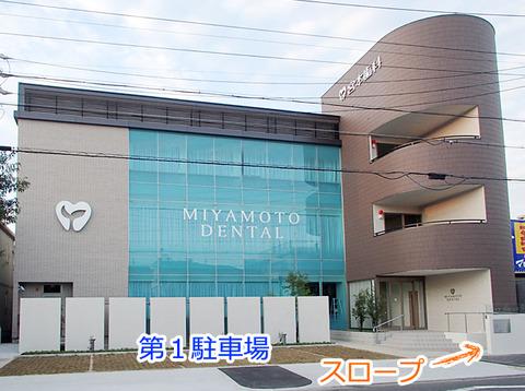 名古屋市 宮本歯科の医院外観