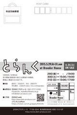 trank_DM-B