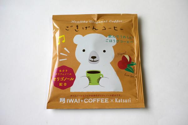 ごきげんコーヒー