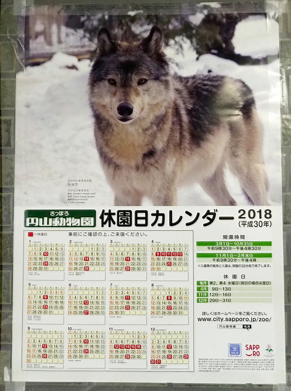休園日カレンダー