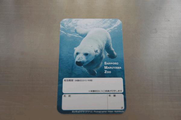 デナリパスポート