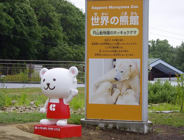 世界の熊館看板