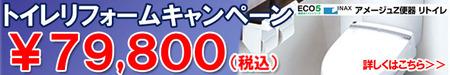 toilet_banner2