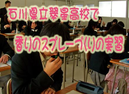 翠星高校で、香りのスプレーづくりの実習