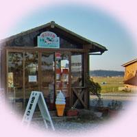 河北潟干拓地にある夢ミルク館