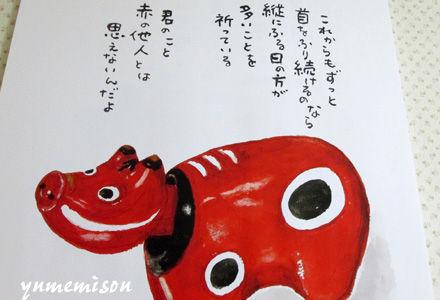 星野富弘のカレンダー