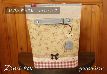 布製の可愛いダストボックス