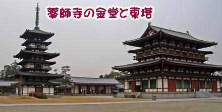 薬師寺・金堂と東塔
