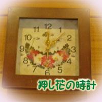 押し花の時計