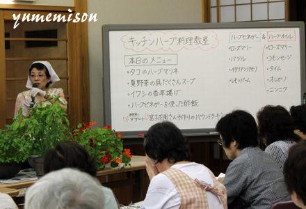 JA加賀のハーブ料理教室
