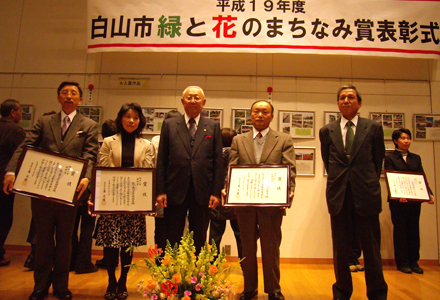 緑と花のまちなみ賞表彰式