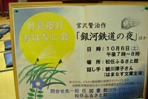 宮沢賢治のお話の会がありました。