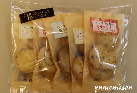 クッキー5袋セット