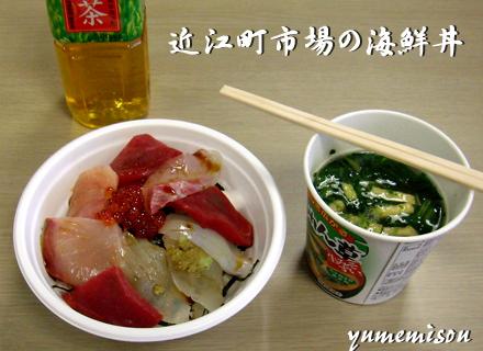 近江町市場の大松水産さんの海鮮丼