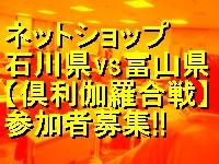 倶利伽藍合戦