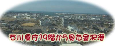 石川県庁16階から見た、金沢港