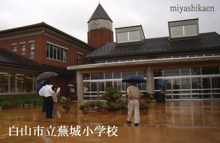白山市蕪城小学校の正面玄関