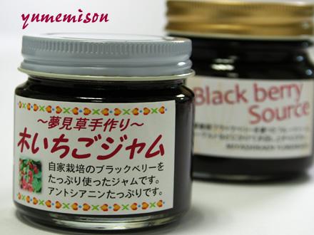 木イチゴジャムとブラックベリーソース
