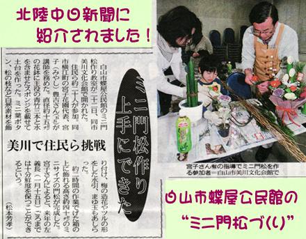 ミニ門松づくりの教室が、北陸中日新聞に紹介