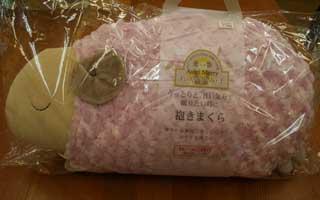 抱き枕ピンク