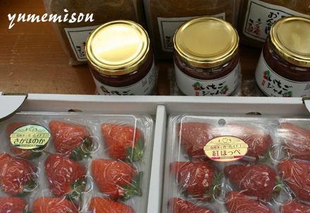 岩手県の彩花園から届いた苺やお味噌