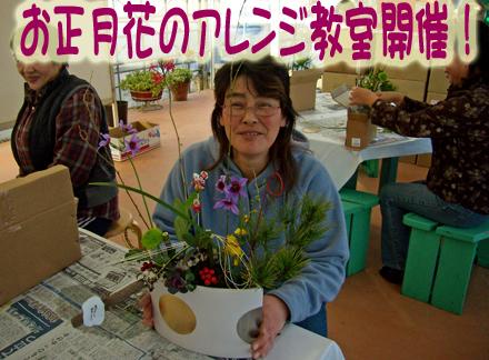 お正月花のアレンジ教室開催!