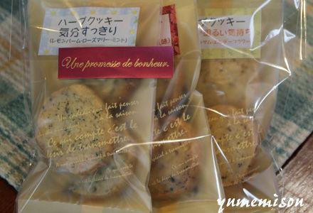 クッキー3袋セット
