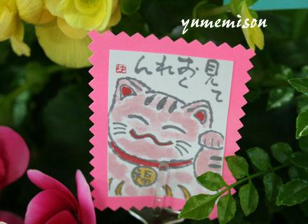 ピンク色のカード