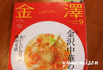 月刊 金澤