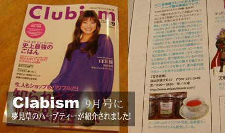 金沢倶楽部の「Clubism」に紹介されました。