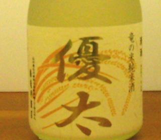 「優太」という名のお酒
